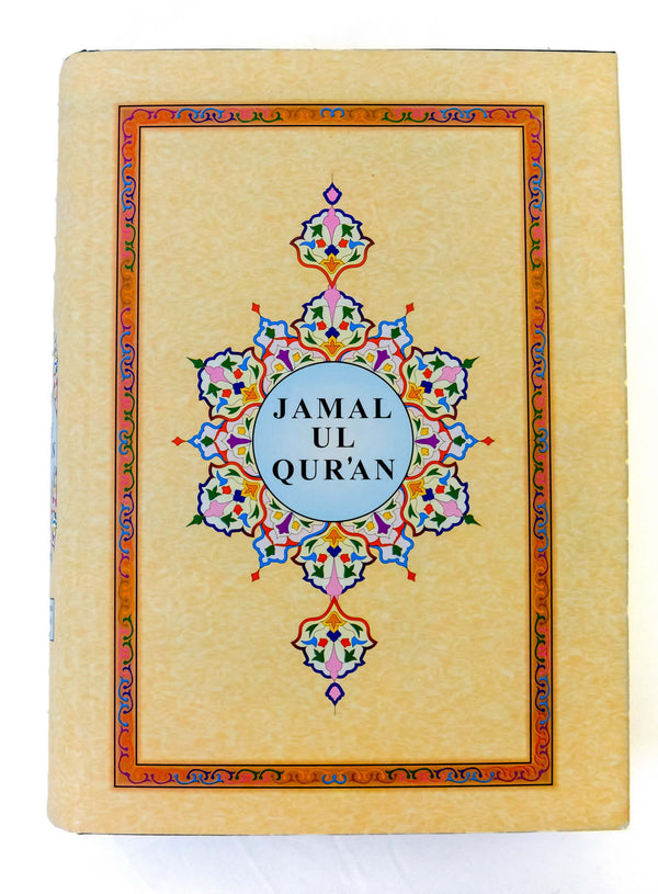 Quran with English Translation - Trendz & Traditionz Boutique