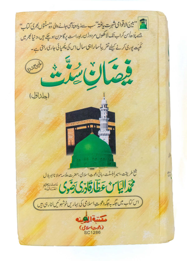 Book-Urdu Sunnah Trendz & Traditionz Boutique