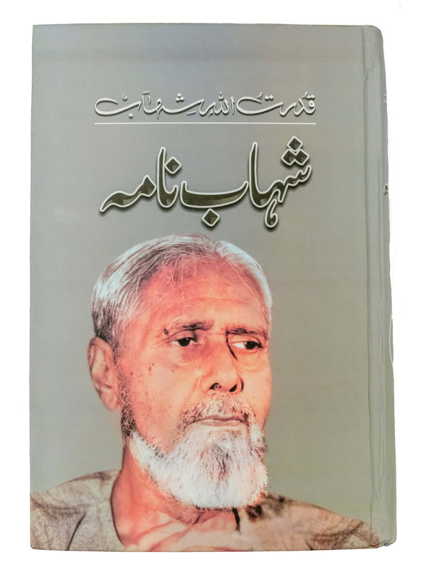 Shahabnama-Urdu Book Trendz & Traditionz Boutique