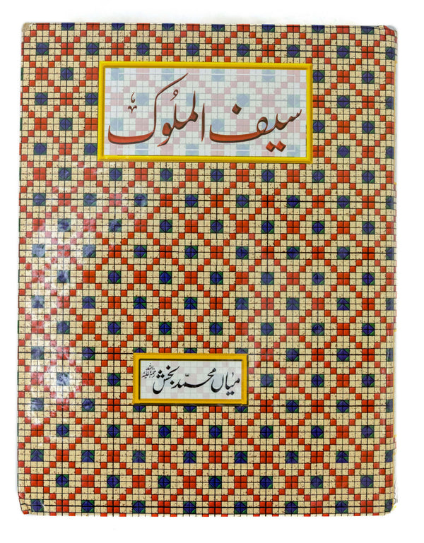 Urdu-Book Saif al Malook Saint Poetry-Trendz & Traditionz Boutique