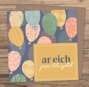 Ar Eich Pen-blwydd - On Your Birthday Balloon Card