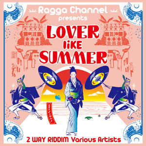 V.A. [Lover Like Summer ~夏の様な二人~ 2way Riddim]