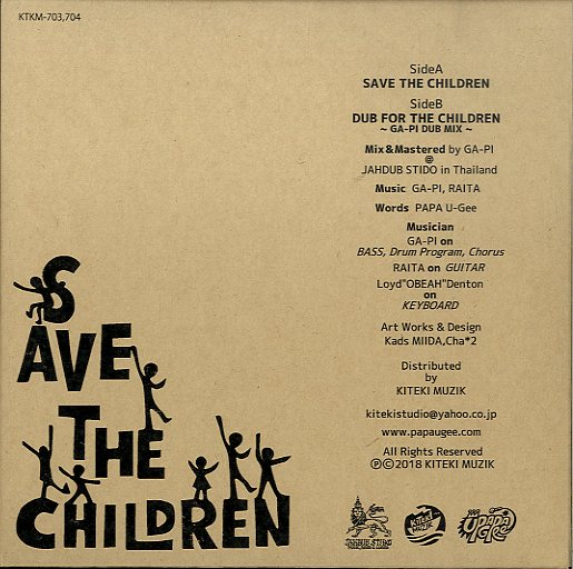 PAPA U-GEE [Save The Children / Dub For The Children]