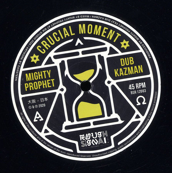 MIGHTY PROPHET FT. DUB KAZMAN [Crucial Moment]