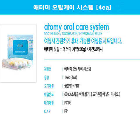 ATOMY Oral Care System Sets 4ea Tooth Brush Hygiene Dental Care