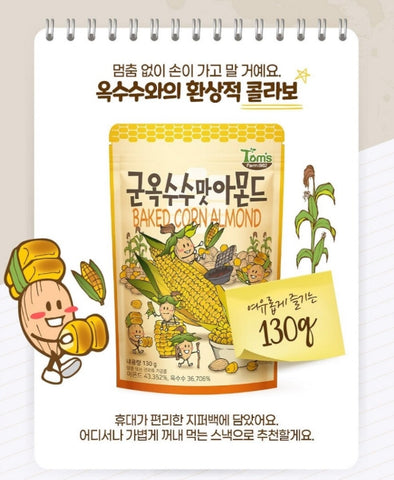 Tom's Farm Baked Corn Almond Nuts Snacks tasty 130g Korean Foods