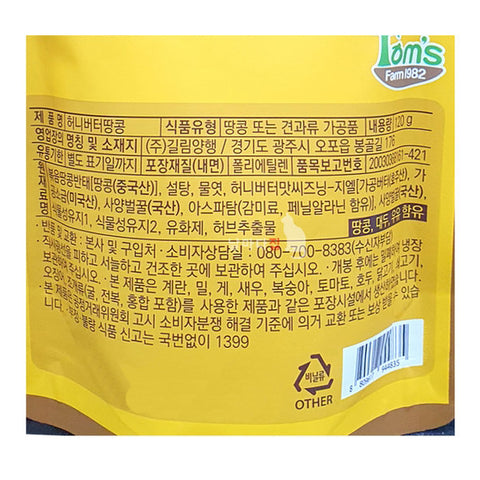 Gilim Honey Butter Peanuts 120g Korean Food Snack Seasoned Nuts