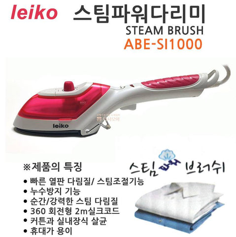 LEIKO Steamers Brush SI1000 Convenient iron Home wear handheld cleaner