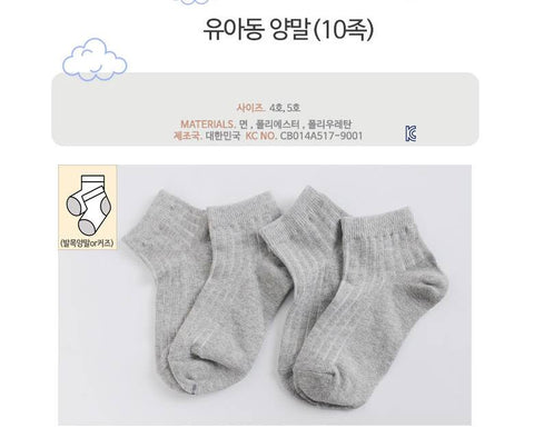 Kids Basic Gray Socks 10pcs Footware Clothing thermal insulation