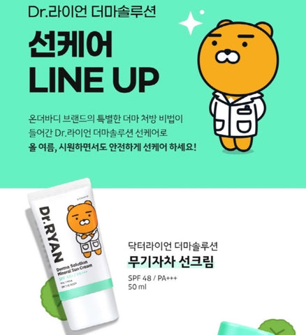 ON THE BODY Dr.Ryan Derma Solution Mineral Sun Cream SPF 48+ PA+++