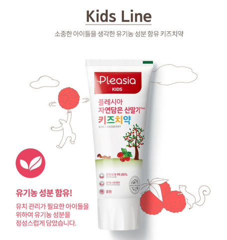 Pleasia Nature-filled kids toothpaste raspberry scent Oral Teeth Care