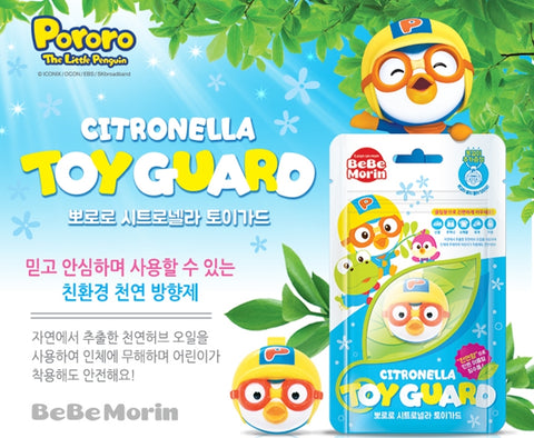 BeBe Morin Pororo Citronella Toy Guard Mosquito Repellent Kids Summer