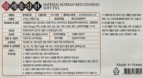 Imperial Korean Red Ginseng Soft Pills Health Foods Herbs 3.75g X 10ea