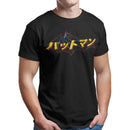 BATMANР'В  | JAPANESE TEXT | UNISEX T-SHIRT
