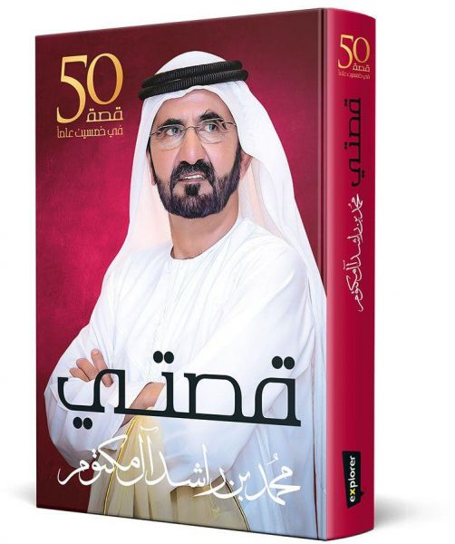 My Story, 50 Story in 50 Year (Arabic Edition)