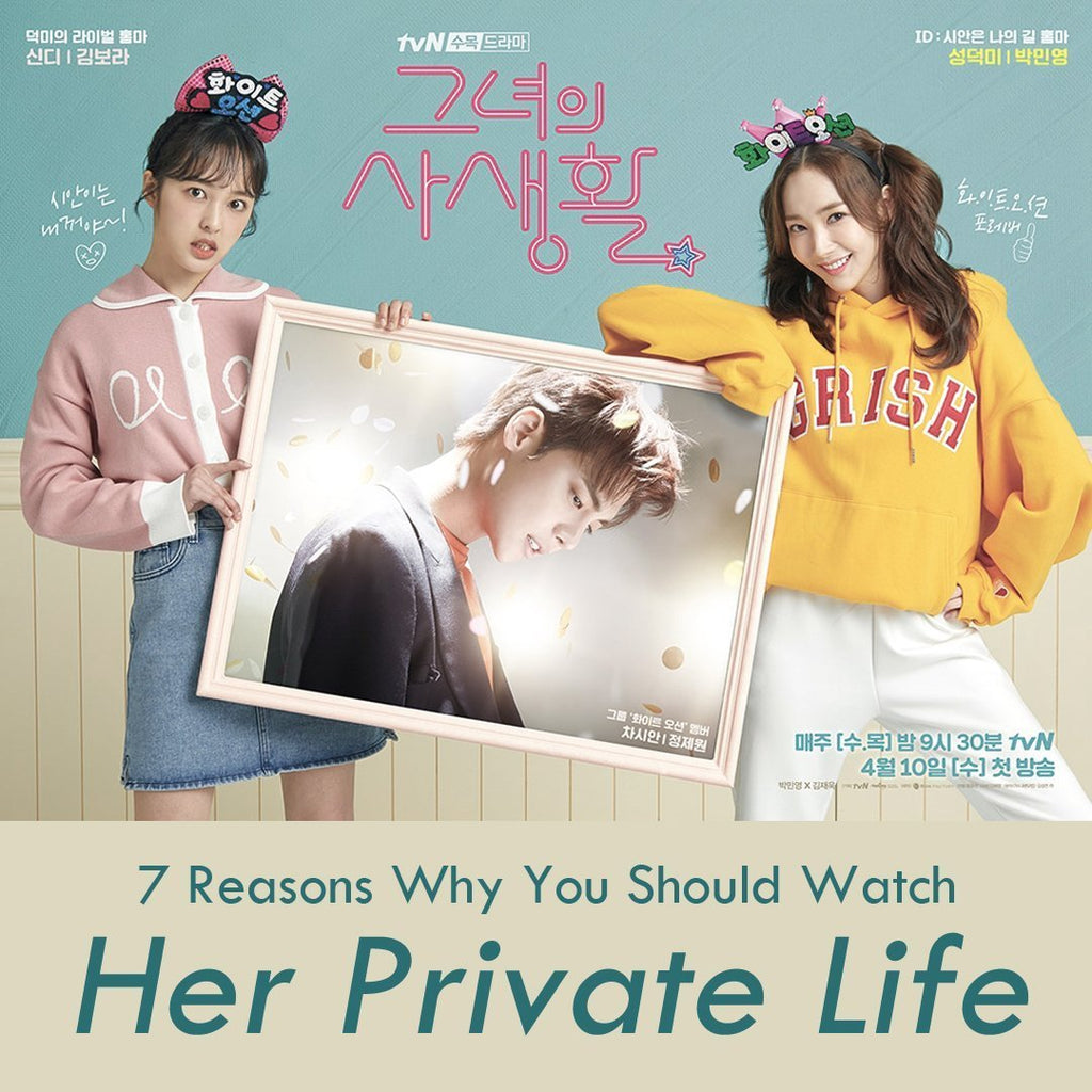 7 Reasons Why You Should Watch Her Private Life