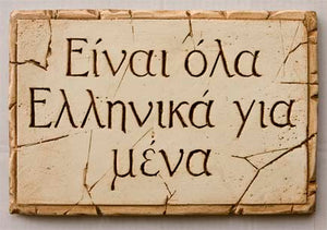 Greek wall plaque with the Greek words It's All Greek to Me