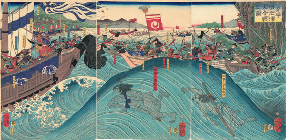 Yoshitoshi: Dan-no-ura Sea Battle between the Minamoto and Taira (Genpei Dannoura daiggassen no zu)