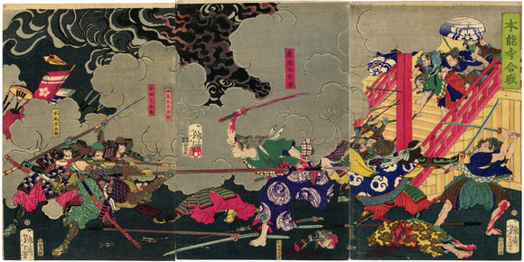 Yoshitoshi: Battle at Honnôji Temple