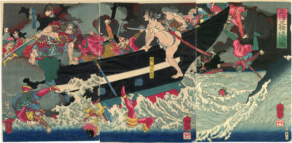 Yoshitoshi: Bloody sea battle