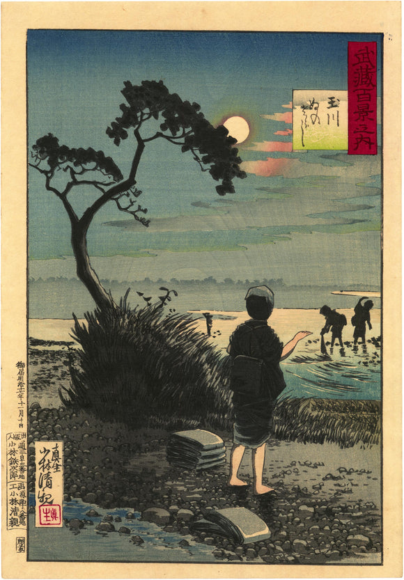 Kiyochika: Rinsing Out Dyed Cloth in the Tama River, from the series 100 Views of Musashi. A prosaic activity turns mysterious by moonlight.