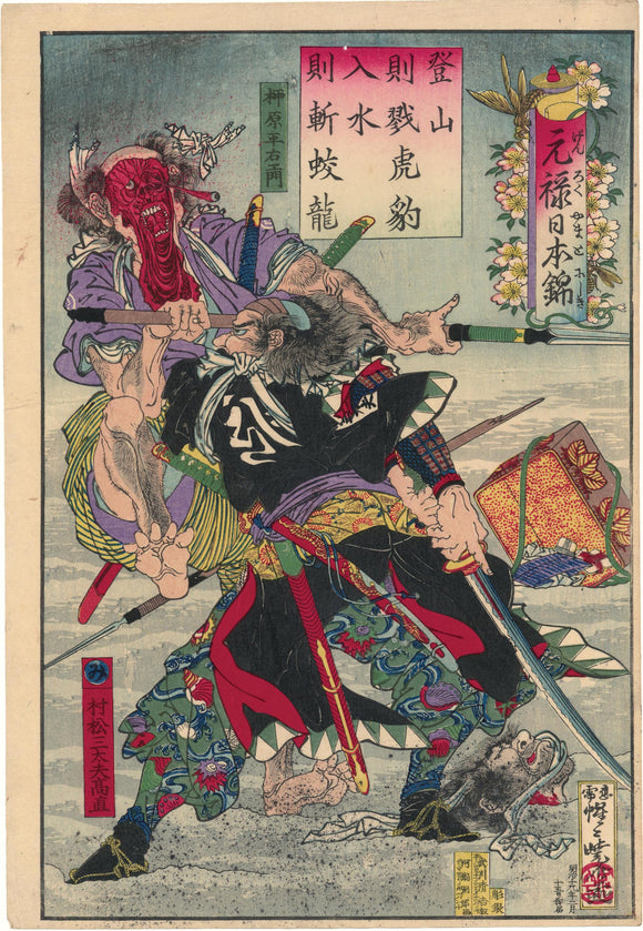 Kawanabe Kyōsai: An almost comically explicit and eye-popping warrior scene from the story of the 47 Ronin. The spattered blood was an extra special effect.