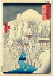 "Hiroshige: ""Kôzuke Province, Mount Haruna Under Snow"". First edition of this famous scene from ""Famous Views of the Sixty-odd Provinces."""
