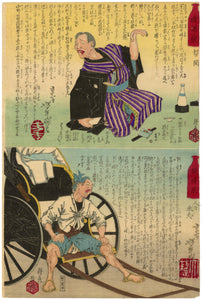 Yoshitoshi: Competition of Drunks; Entertainer and Riksha Driver