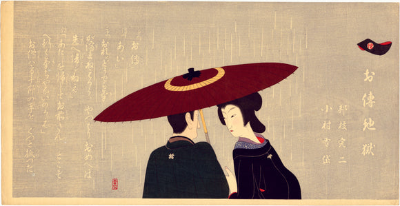 "Kōmura Settai: ""Umbrella"", from the series illustrating the novel ""Odenjigoku"" (by Kunieda Kanji.) Privately published for the use of the author. Rare."