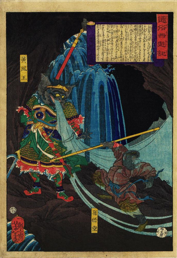 Yoshitoshi: Songoku (Monkey) and Ofuo