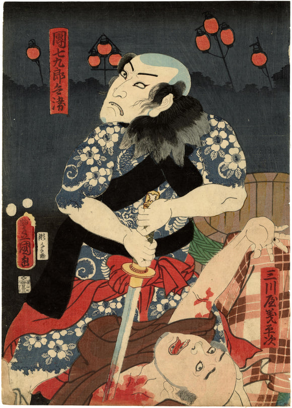 Kunisada: Tattooed Danshichi Stabbing Behind his Back