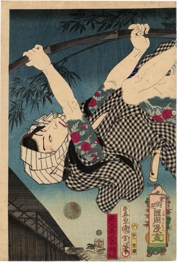 Kunichika: Tattooed Onoe Kikugorô as Onizami Seikichi hanging from bamboo