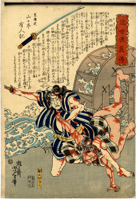 Yoshitoshi: Yagiri Shota and assailant covered in blood