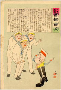 Kiyochika: Three Chinese Sailors and one Russian Boot-man