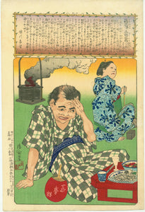 Kiyochika: From (Three) Features of Drunkards:    (sake kigen sansô no uchi)