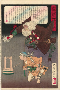 Yoshitoshi: Spirit of the Tengu