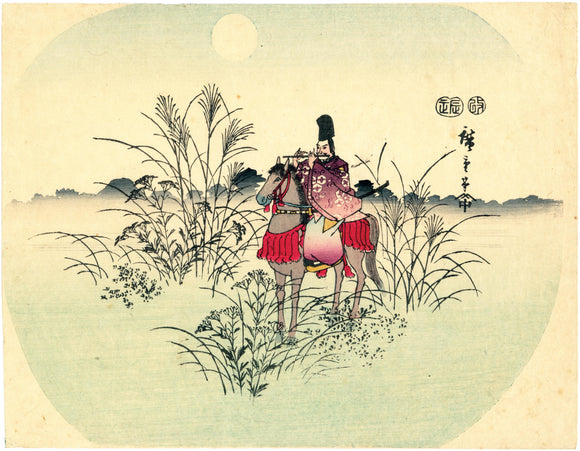 Hiroshige: Lord Nakakuni at Sagano Field fan print