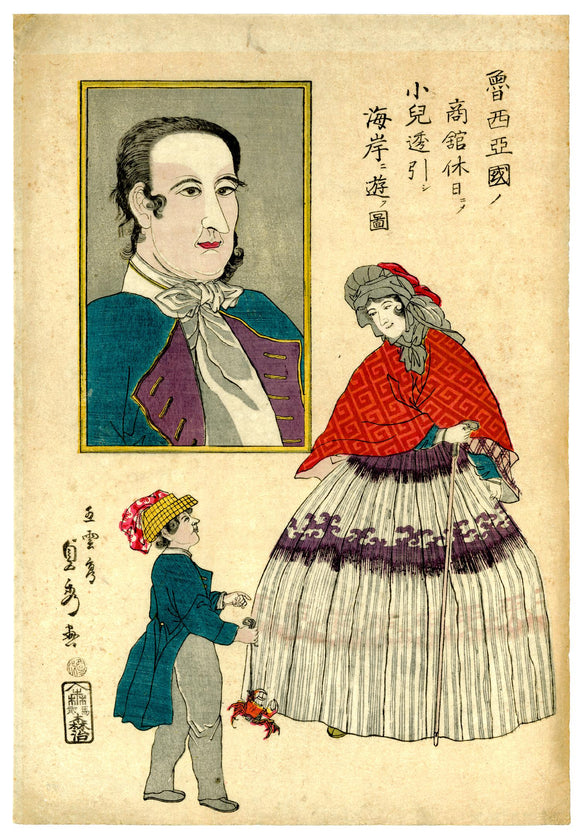 Gōntei Sadahide: Russian Merchant's Wife and Child