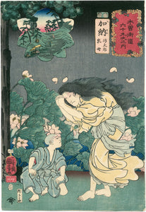 Kuniyoshi: Bôtarô and His Nurse