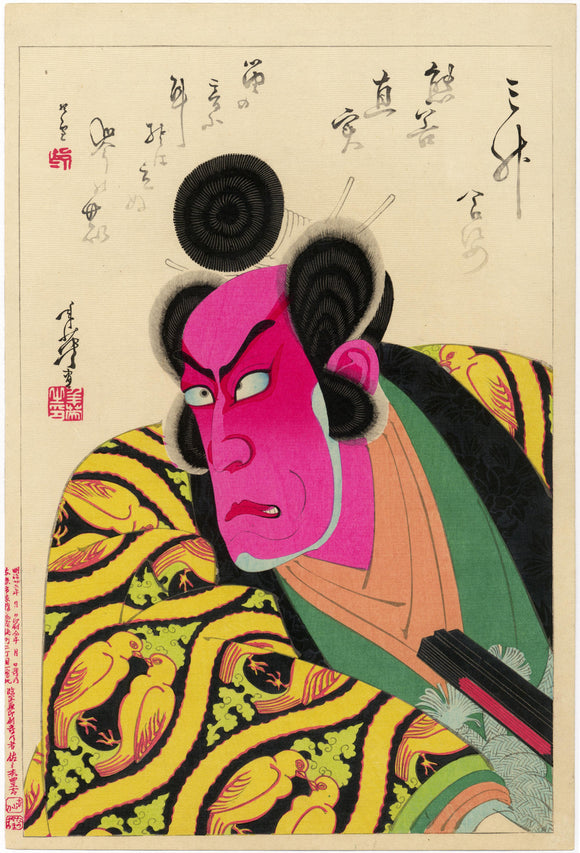 Migita Toshihide: Red-faced Danjûrô IX