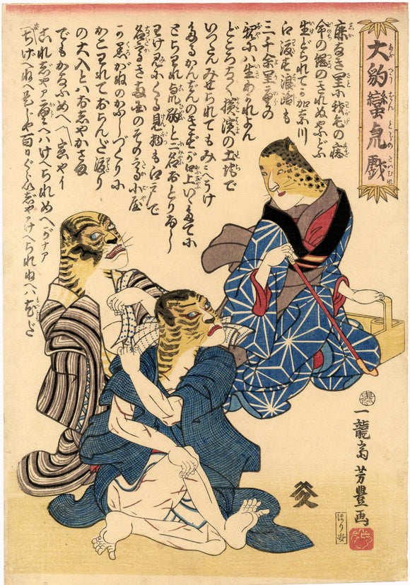 Utagawa Yoshitoyo: Quick-change game of Leopards and Tigers