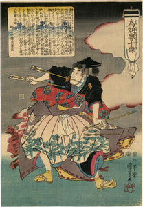 Kuniyoshi: Tametomo Catching Arrows