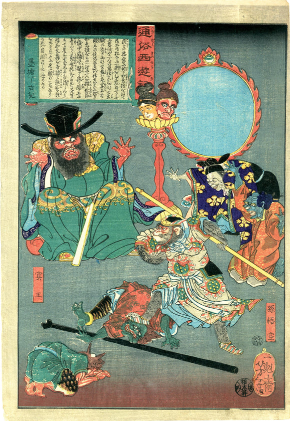 Yoshitoshi: Lady Ijima and the actor Ikushima Shingorô