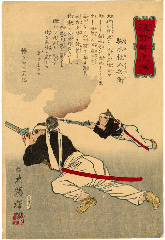 Yoshitoshi: Two fighters taking aim