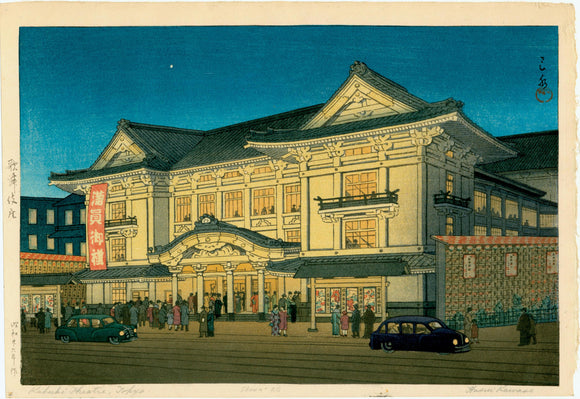 Hasui: The Kabuki Theatre. Tokyo's famous Kabuki-za first opened in 1889. Here we see patrons arriving for an evening performance.