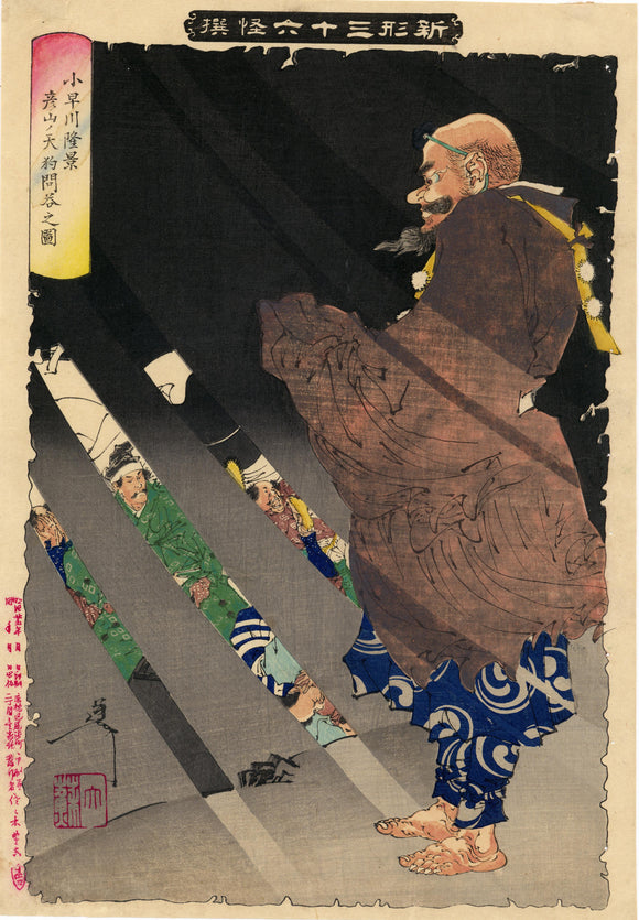Yoshitoshi: Kobayakawa Takakage Debating with the Tengu of Mt. Higo.