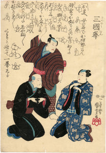 Kuniyoshi: Actors and the Game of Ken
