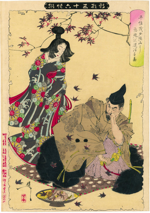 Yoshitoshi: Taira no Koremochi Vanquishing the Demon of Mount Togakushi