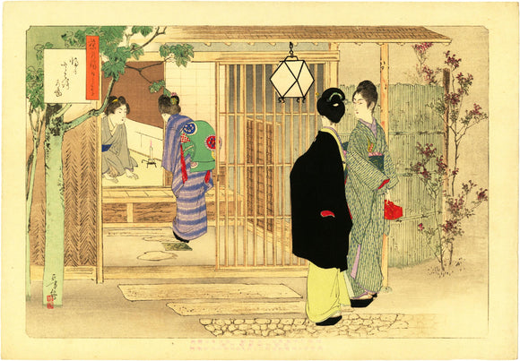 Mizuno Toshikata: Picture of returning home (kaeru tokoro no zu)