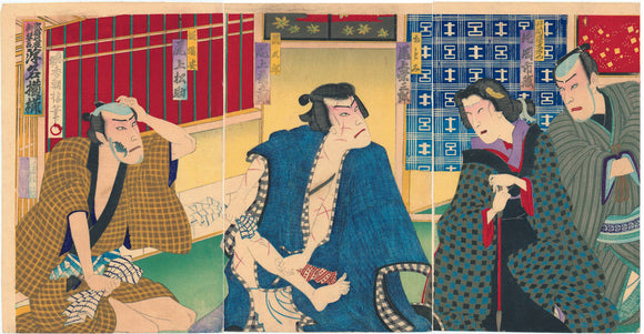 Utagawa Kunisada III: Actors from left:Ogami Shosuke as Komori no yasu; Ogami Kikugoro as Tokisaburo; Ogami Eisaburo as Otomi; Kataoka Ichizo as Izutsuza Taemon.